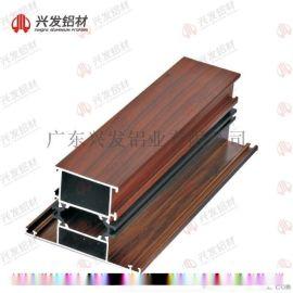 兴发铝材|木纹铝合金门窗型材|隔热节能铝型材