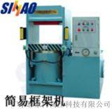 廠家定製框架式液壓機 小型框架機 300噸液壓機 優惠促銷 速來選購