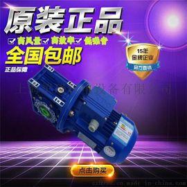 NMRV050减速机,无极减速机,紫光减速机价格