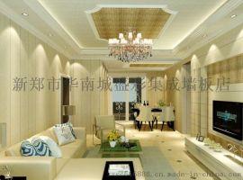 河南集成墙板盛彩集成墙面环保装饰材料
