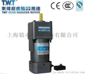 T.W.T牌5IK90GU-CF印刷机械专用东炜庭电机