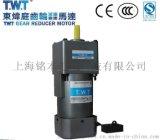 T.W.T牌5IK90GU-CF印刷機械專用東煒庭電機