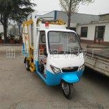 廠家直銷電動環衛三輪車優質垃圾運輸車
