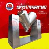 不锈钢高效V型混合机 强制搅拌V型混料机 制药设备