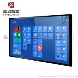 鑫飞55/65/75/86寸触摸屏电视电脑教学一体机大屏壁挂多媒体电子白板