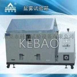 酸碱性测试盐雾试验机 东莞盐雾测试箱