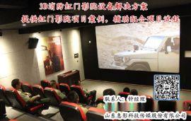 *消防3D红门影院影音设备设计 消防支队红门影院装修设计图片