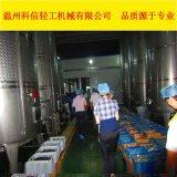 整套黑莓果酒生產線大型黑莓果酒釀酒設備(現貨)