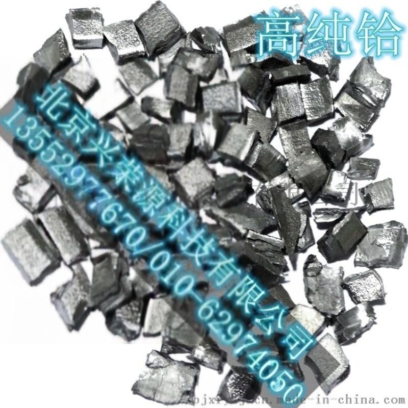 金属铪粒  高纯铪块  高温合金添加剂