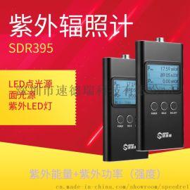 UVLED紫外强度计 SDR395 UV光强仪