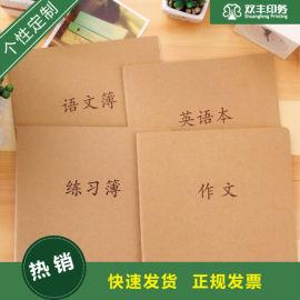 驻马店学生用品笔记本定制 学生纠错集印刷选双丰
