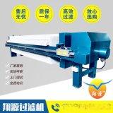 污水处理 工业环保设备 2000隔膜厢式压滤机