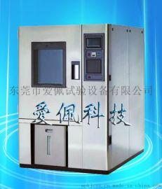 爱佩科技AP-HX手机恒温恒湿试验箱