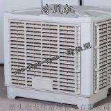 鍍鋁鋅負壓風機 冷風機夏季空調設備 風機尺寸