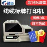 精臣JC-80标牌打印机批量印刷通讯电信电力标牌机