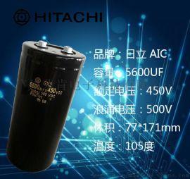 日立电容HITACHI电容GX2型450V5600MFD