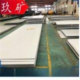 現貨直銷 冷熱軋1Cr25Ni20Si2不鏽鋼板材