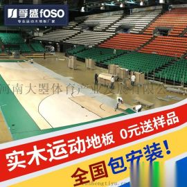 运动地板篮球场实木地板健身房体育专业防滑运动木地板