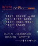 深圳淘宝美工外包公司