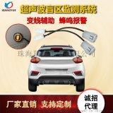 厂家直销车用超声波盲区监测系统