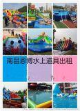 夏季优质充气水池出租江西龙头滑梯水池厂家