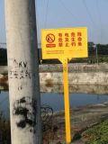 850*550玻璃钢警示牌—潞城市标志牌厂家