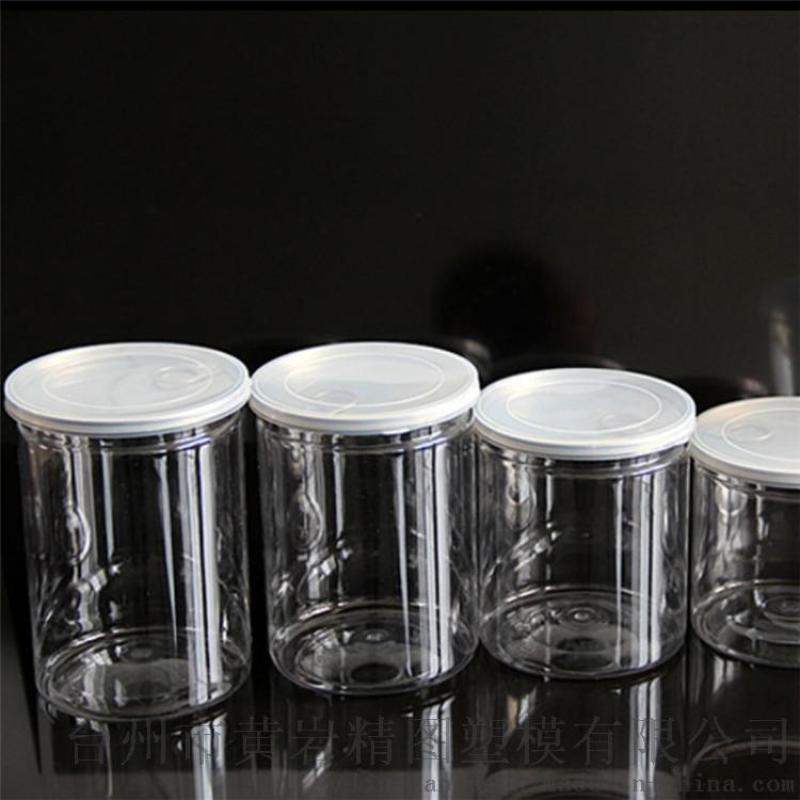 糕點塑料罐  花生糖果罐 椰子糖包裝罐 奶片包裝罐