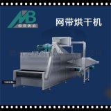 全自动干燥设备厂家饲料烘干机网带式烘干效率高