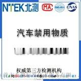 中国汽车禁用物质六项 GB/T30512-2014
