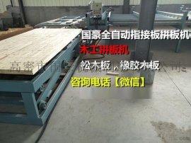 指接板拼板机价格、指接板拼板机多少钱、指接板拼板机报价