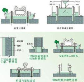 山东CGM灌浆料厂家、灌浆料、微膨胀灌浆料