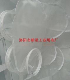 河南厂家供应油漆油墨PE过滤袋 污水处理尼龙过滤袋 化学药液PP过滤袋