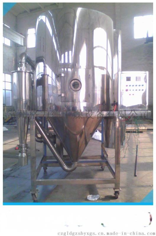 **中药 抗生素喷雾干燥机 不锈钢高速离心喷雾干燥机燕麦、鸡汁、咖啡、速溶茶离心喷雾干燥机 溶液类专用干燥设备