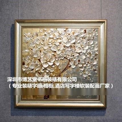 深圳市龍華新區哪余有油畫字畫裝裱 油畫掛公司的書法賣麼 送禮的字畫框多少錢