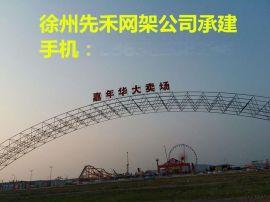 徐州网架厂,徐州球形网架加工厂,螺栓球网架