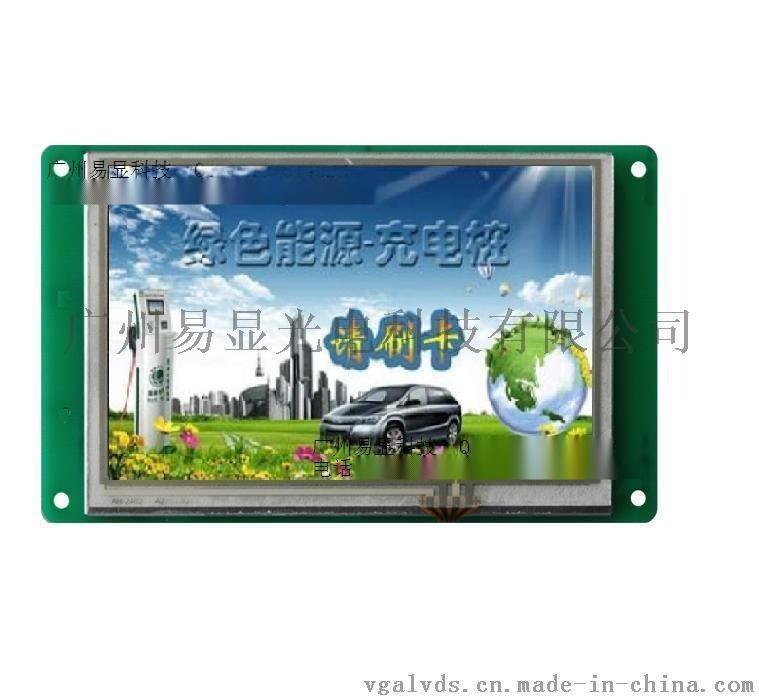 串口顯示屏,串口LCD控制板,TFTLCD控制板,串口觸摸屏