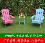 烟台户外家具批发 供应豪华时尚户外休闲椅 带扶手靠背实木休闲椅