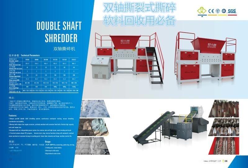 XB-D800型噸包袋、漁網高產能撕碎機