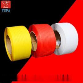 全新料白色环保PP机用包带**全半自动捆扎塑料打包带