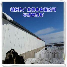 山东畜牧养殖场窗帘布-牛场卷帘布-猪场卷帘布-帆布篷布批发厂家