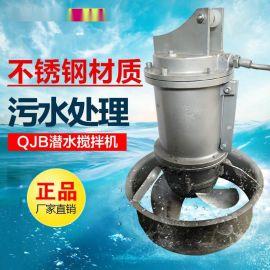 厂家直销QJB潜水搅拌机污水处理污水搅匀水推动搅匀0.85/8-260/3-740