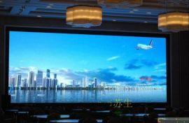 会议室室内P2.5LED高清全彩屏