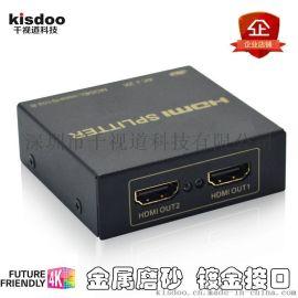 千视道-2口高清HDMI分配器 1进2出 一分二 HDMI行业工匠kisdoo