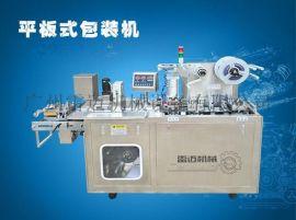 平板式铝塑泡罩包装机/液体香水包装机/片剂包装机