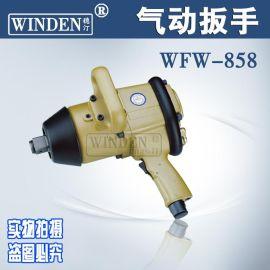 供应稳汀气动冲击板手 **型单锤扳手 风炮风板手 WFW-858