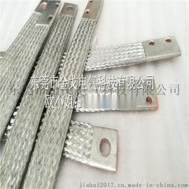 镀锡铜管编织导电带 母线槽铜软连接