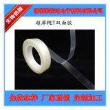 厂家直销超薄自剥离PET双面胶带 厚度0.01mm  石墨膜/铁氧体胶带