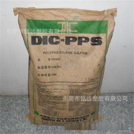注塑级聚苯硫醚 耐高温 阻燃级PPS 日本油墨 W-30 精密成型PPS
