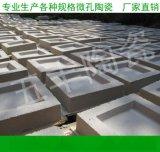 供应用于处理锅炉废水的微孔陶瓷过滤砖