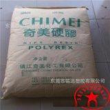 超高耐衝擊 HIPS 臺灣化纖 HP9450 聚苯乙烯